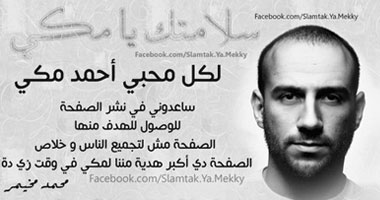 """جروب """"سلامتك يا مكى"""" هدية محبى أحمد على """"الفيس بوك"""""""