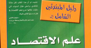 """كتاب جديد عن علم الاقتصاد """"للمبتدئين"""" عن """"كلمات عربية"""""""