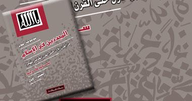 موسوعة عن أعلام المجددين فى الإسلام بين العرب والأمريكان