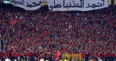 زيادة أعداد الجماهير فى مباراة الأهلى والهلال السودانى لـ15 ألفا