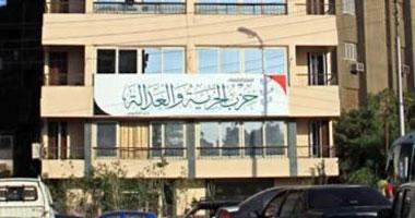 """ارتفاع أعداد المستقيلين من """"الحرية والعدالة"""" لـ18شخصاً بكفر الشيخ"""