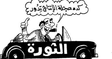 كاريكاتير عجلة الانتاج 2012 s92011583327.jpg