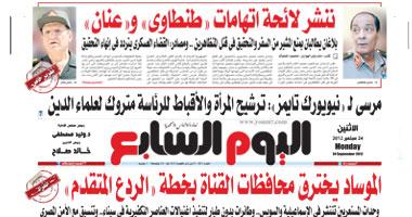 جريدة اليوم السابع 2492012 اخبار عاجله