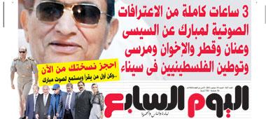 غدا.. استمع للحلقة الثانية من انفراد اليوم السابع بحديث مبارك المسجل