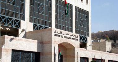 البنك المركزى الأردنى
