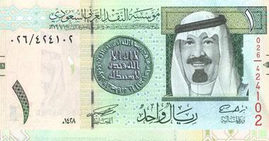 ننشر أسعار العملات أمام الريال السعودى اليوم الأربعاء 3-8-2016