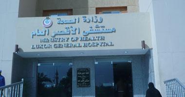 تعرف على قائمة وعناوين المستشفيات الحكومية فى الأقصر