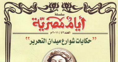 """""""حكايات شوارع الميدان"""" عدد جديد من مجلة أيام مصرية"""