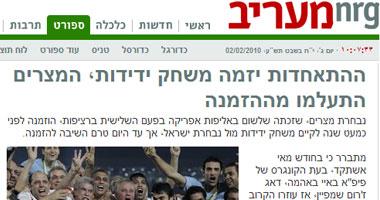 صحيفة معاريف الإسرائيلية تبرز تجاهل الاتحاد المصرى لكرة القدم الرد على الدعوة