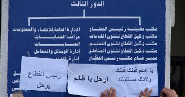 تظاهر المئات من العاملين بالأزهر وإضراب للمدرسين smal2201126115725.jpg
