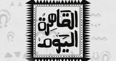 """الليلة.. حلقة خاصة عن قانون محاربة الجرائم الإلكترونية بـ""""القاهرة اليوم"""""""