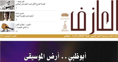 أبو ظبى تصدر أول مجلة للموسيقى الشرقية