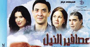 """""""عصافير النيل"""" على سينما 1 غدًا"""