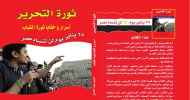"""كتاب جديد يحكى عن """"ثورة التحرير.. أسرار وخفايا ثورة الشباب"""" Smal320114144846"""