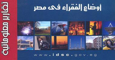 تقرير الأوضاع المعيشية المصري