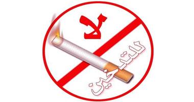 """""""الصحة العالمية"""" تحتفل باليوم العالمى للامتناع عن التدخين"""