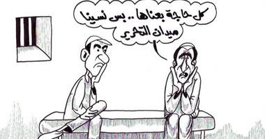 كاركاتير بيع ميدان التحرير smal4201119122719.jpg