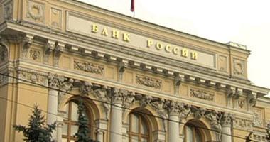 المركزى الروسى يكشف عن أسباب تراجع الروبل