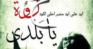 """دعوة من """"حلوة يا بلدى"""" لمعرفة معالم مصر Smal5201023163239"""