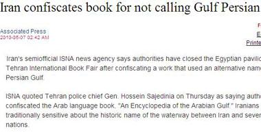 إيران تغلق جناحاً مصرياً بمعرض طهران للكتاب