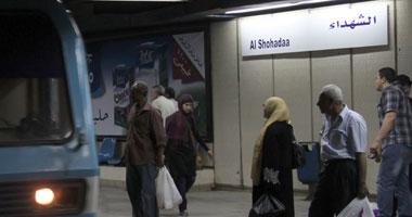 مترو الشهداء