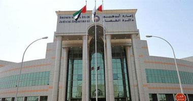 محكمة أبو ظبى الاتحادية