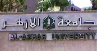 امتحانات كليات جامعة الأزهر