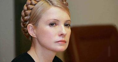 رئيسة الوزراء السابقة يوليا تيموشينكو