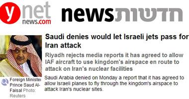 السعودية تنفى اتفاقها مع إسرائيل لضرب إيران