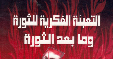 كتاب التعبئة الفكرية للثورة وما بعد الثورة