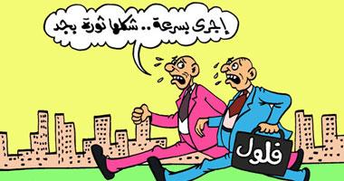 كاريكاتير فلول 2011 smal720118105837.jpg