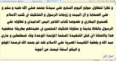 صورة من البيان المتطرف الذى أصدره القراصنة على موقع اليوم السابع