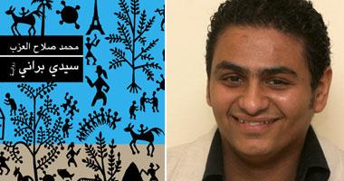 ننشر فصل من رواية سيدى برانى لمحمد صلاح العزب // تصدر قريبا عن دار الشروق Smal8201018154749