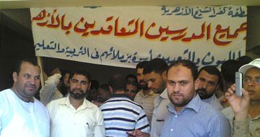 بالصور اعتصام المعلمين المؤقتين بالأزهر