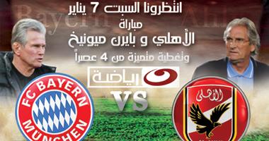 مباراة الأهلى وبايرن ميونيخ على قناة النهار  Small12012516112