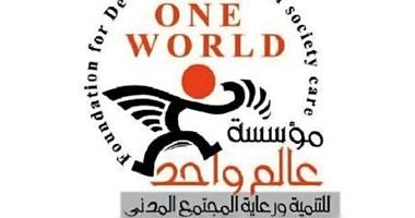 """""""عالم واحد"""" تدرب متطوعى """"الإعلام الجديد"""" على حرية الرأى"""