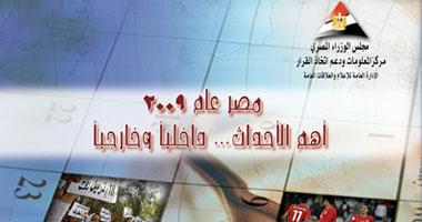 مركز معلومات مجلس الوزراء اليوم يصدر تقريرا عن أهم أحداث 2009