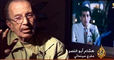 لمخرج هشام أبو النصر