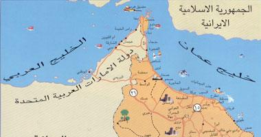 رسم الخريطة النهائية للحدود بين عمان والإمارات اليوم السابع