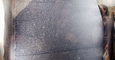 """متحف """"اليوم السابع"""".. حجر رشيد مفتاح العالم للغة المصرية القديمة"""