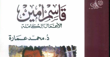 """كتاب """"قاسم أمين الأعمال الكاملة"""""""