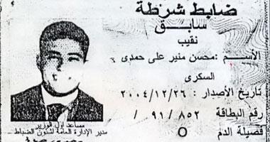 """""""آخر ساعة"""" تنفرد بنشر صور المتهم فى قضية مقتل سوزان تميم"""