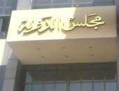 دعوى قضائية تُطالب بإغلاق مركز ابن خلدون للدراسات الإنمائية