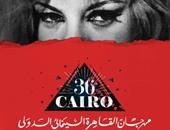 مهرجان القاهرة يحتفل بمرور 100 عام على بداية الحرب العالمية
