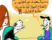 """فى كاريكاتير """"اليوم السابع"""".. قصة حب فى طوابير التفتيش بالجامعات"""