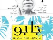 """دار العربى تصدر """"حياة ماركيز"""" بالكوميكس فى ذكرى حصوله على نوبل"""