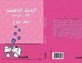 """توقيع كتاب""""الحتة الناقصة"""" لناهد صلاح بمكتبة """"ديوان"""" 29 أكتوبر"""