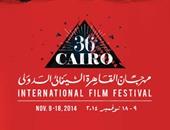 """غياب سينمائيين سوريين وعراقيين وإيرانيين عن """"القاهرة السينمائى"""" بسبب تأشيرة الدخول"""