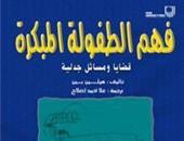 """مجموعة النيل تصدر ترجمة عربية لكتاب """"الطفولة المبكرة"""""""