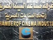 """""""صناعة السينما"""" تطلب من محلب تفعيل قرارات حماية الصناعة"""